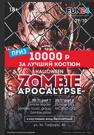Halloween, Казань 2016 в FUN24