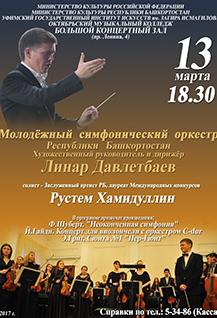 Молодежный симфонический оркестр Республики Башкортостан