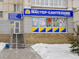 Мастер сантехник, сеть магазинов (ул. Дагестанская, 21)