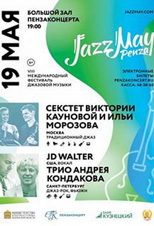 VIII Международный фестиваль Jazz May Penza. День второй