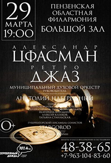 «Ретро джаз Александра Цфасмана»