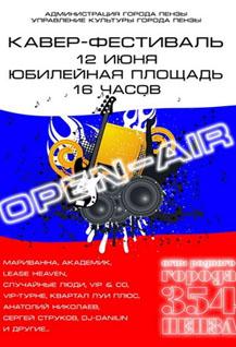 Кавер-фестиваль и Open Air