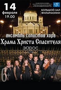 Концерт солистов хора Храма Христа Спасителя