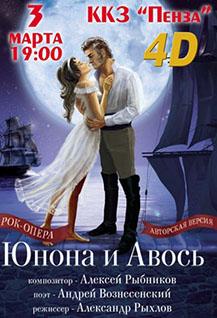 «Юнона и Авось». Авторская версия