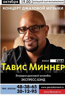 Тавис Миннер и эстрадно-джазовый ансамбль «Экспресс-Бэнд»