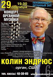 Концерт органной музыки. Колин Эндрюс (США)