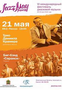 Jazz May Penza 2016