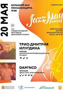 VIII Международный фестиваль Jazz May Penza. День третий