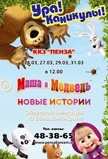 Мультфильм «Маша и Медведь»