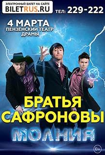 """Братья Сафроновы шоу """"Молния"""""""