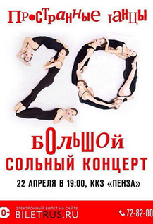 «Пространные танцы». Юбилейный концерт