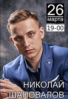 Творческая встреча с Николаем Шаповаловым