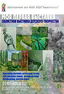 Областная выставка картин самых талантливых учеников художественных школ «Моя первая выставка»
