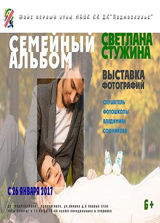 """Фотовыставка Светланы Стужиной """"Семейный альбом""""."""
