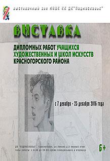 Выставка дипломных работ учащихся художественных и школ искусств Красногорского района
