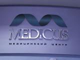 Медикус, медицинский центр