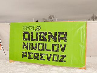 Николов Перевоз, лыжный марафон