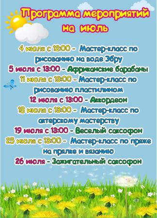 Программа мероприятий на июль