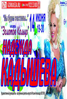 Концерт Надежды Кадышевой и группы «Золотое кольцо»