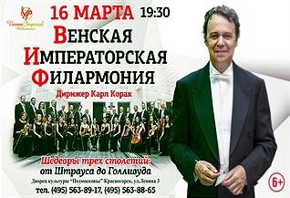 Концерт оркестра «Венская Императорская филармония»