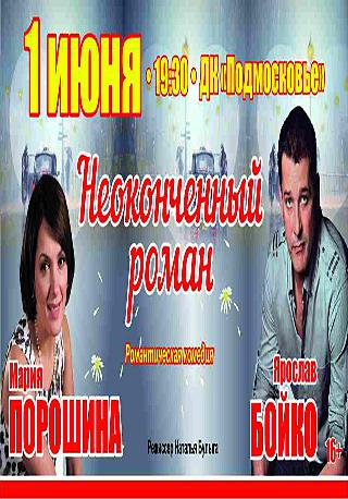 Спектакль «Неоконченный роман»