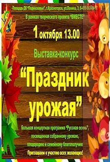 Выставка-конкурс «Праздник урожая».