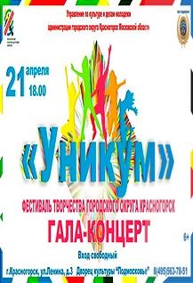 """Гала-концерт фестиваля творчества """"Уникум"""""""