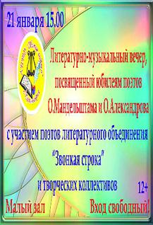 Литературно-музыкальный вечер памяти О. Мандельштамп и О. Александрова