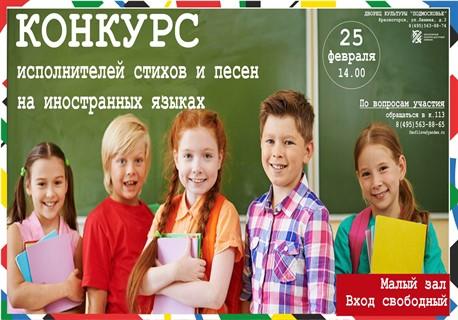 XIII Фестиваль творчества детей и молодежи на иностранных языках