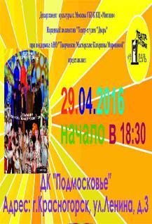 Творческий вечер народного коллектива Театра-студии «Дверь»
