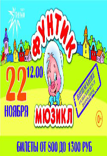 Детский мюзикл «Фунтик»
