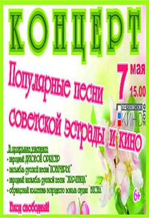 Концерт «Популярные песни советской эстрады»