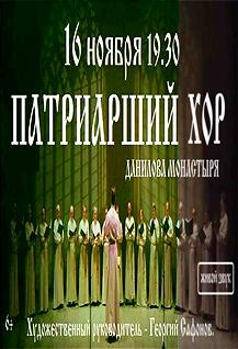 Патриарший хор Московского Данилова монастыря