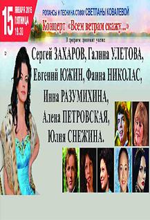 Романсы на стихи Светланы Ковалёвой
