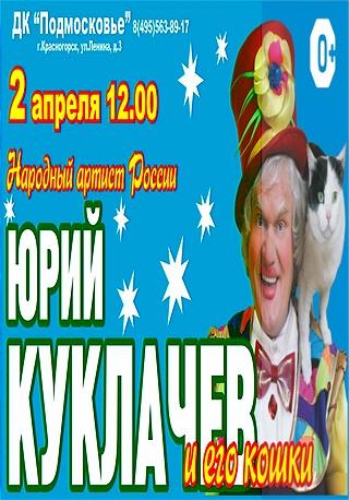 Юрий Куклачёв и его кошки!