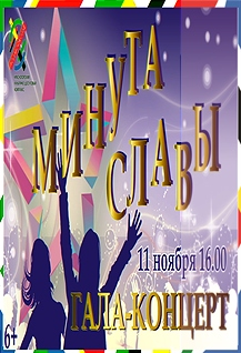 «Минута славы» 2016. Гала-концерт конкурса для учащихся школ Красногорского района.