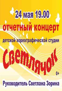 Концерт детской хореографической студии «Светлячок»