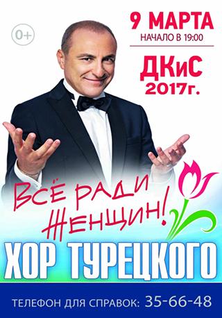 """Хор Турецкого с программой """" Все ради женщин!"""""""