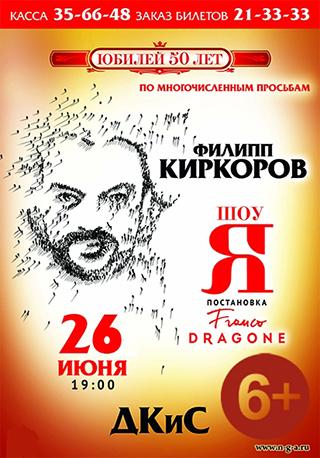 """Шоу """"Я"""" Филиппа Киркорова. Юбилей 50 лет"""