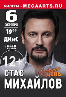 """Концерт Стаса Михайлова """"Лучший день"""""""