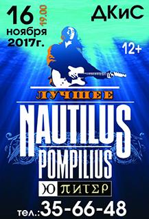 """Концерт группы """"Ю-Питер"""".Наутилус Помпилиус. Лучшее"""