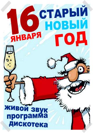 Старый Новый год в Wild Weste!!!