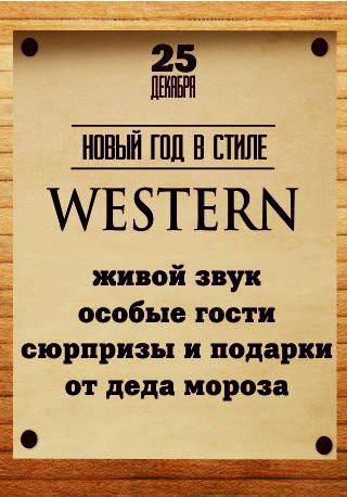 """Новый год в стиле""""Вестрн"""""""