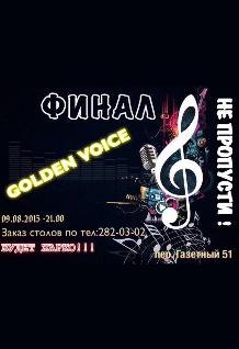 Финал вокального конкурса Golden Voice
