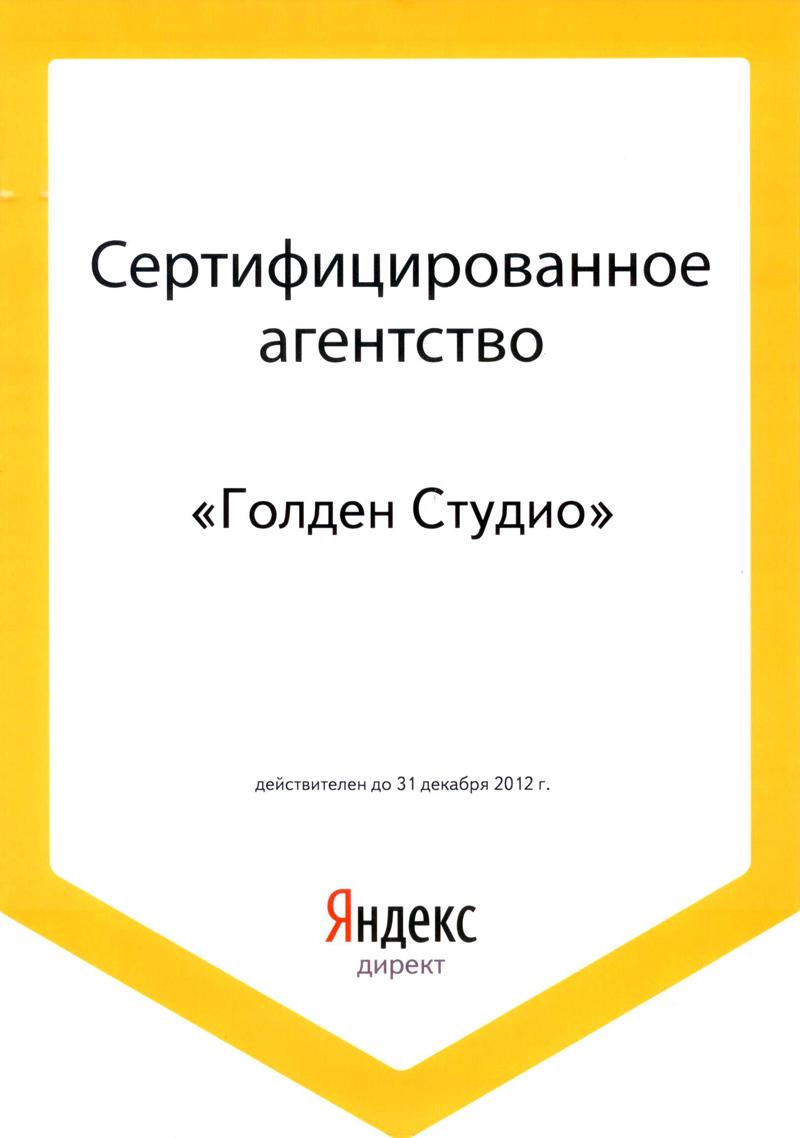 сертификат 2012