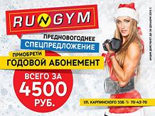 Годовой абонемент в Rum gym  за 4500р.