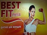 Best Fitness, клуб для женщин