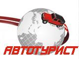 Автотурист - магазин товаров для авто и туристов