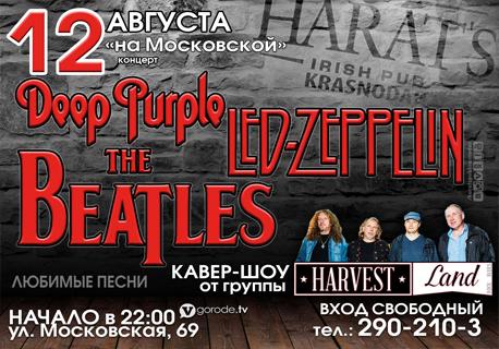 Трибьют групп Led Zeppelin, Deep Purple, The Beatles