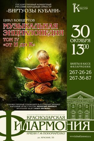 """Музыкальная энциклопедия. Том 4 от """"И"""" до """"К"""""""